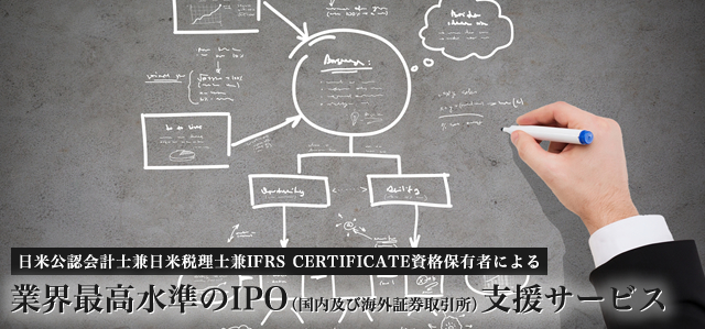 業界最高水準のIPO(国内および海外証券取引所)支援サービス