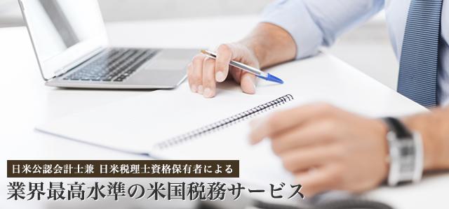 日米公認会計士兼 日米税理士資格保有者による 業界最高水準の米国税務サービス