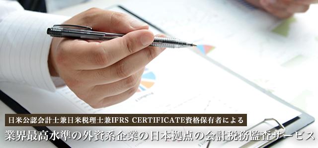 業界最高水準の外資系企業の日本拠点の会計税務監視サービス