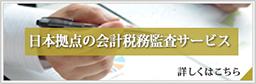 外資系企業の日本拠点の会計税務監査サービス