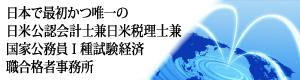 日本で最初かつ唯一の日米公認会計士兼日米税理士 兼国家公務員Ⅰ種試験経済職合格者事務所
